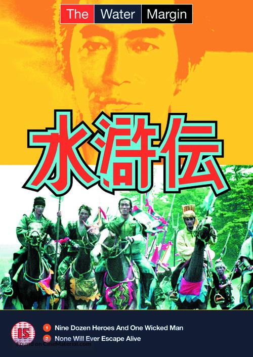 """The Water Margin"" - British DVD movie cover"
