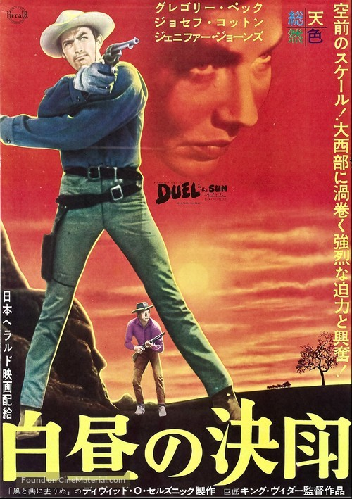 Duel in the Sun - Japanese Movie Poster