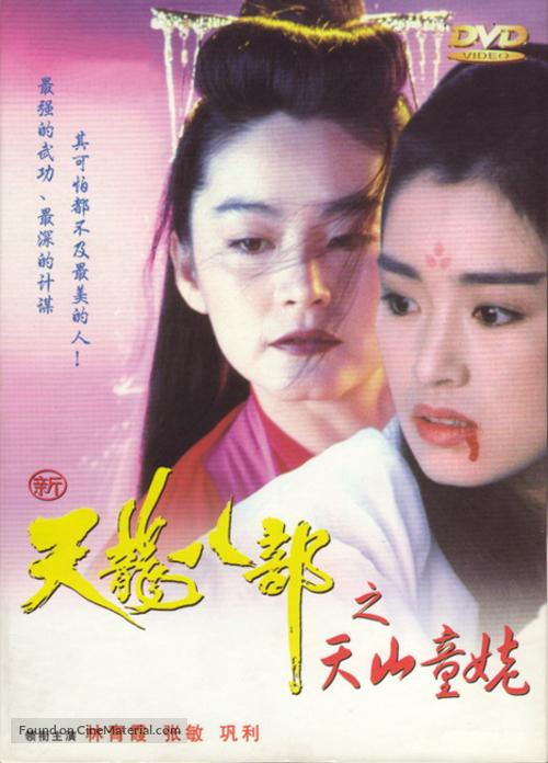 Xin tian long ba bu zhi tian shan tong lao - Chinese Movie Poster
