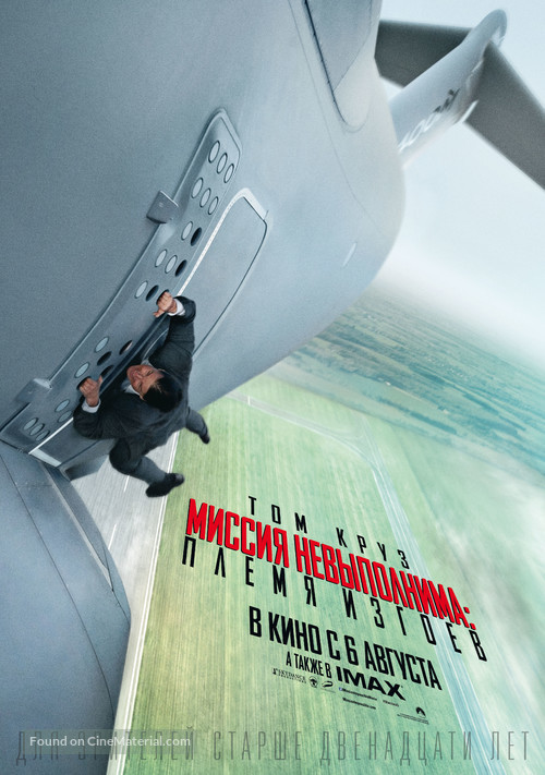 Mission: Impossible - Rogue Nation - Russian Movie Poster