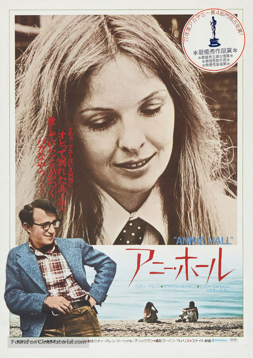 Annie Hall - Japanese Movie Poster
