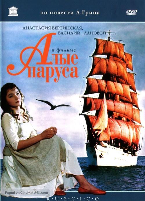 Alye parusa - Russian Movie Cover