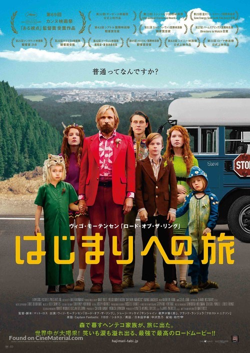 Captain Fantastic - Japanese Movie Poster