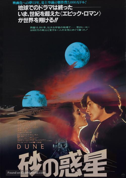 Dune - Japanese Movie Poster