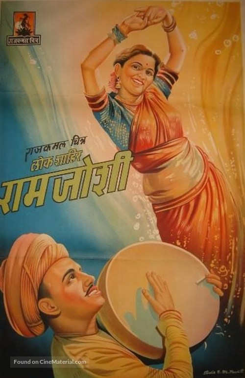 Lok Shahir Ram Joshi (1947) Indian movie poster