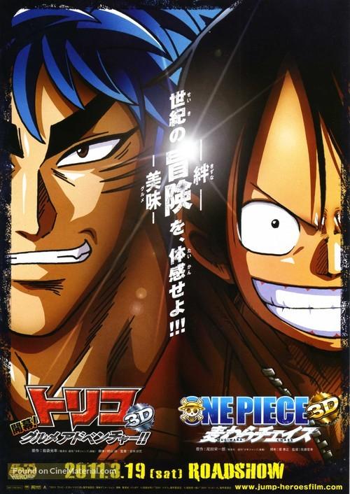 One Piece 3D: Mugiwara cheisu - Japanese Combo movie poster