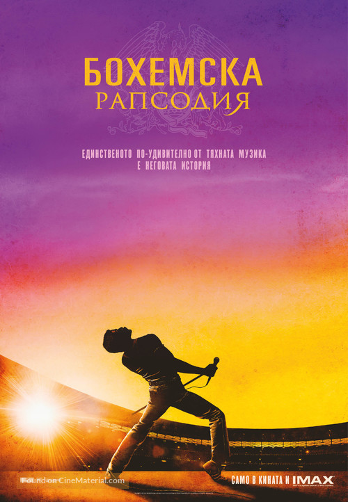 Bohemian Rhapsody - Bulgarian Movie Poster