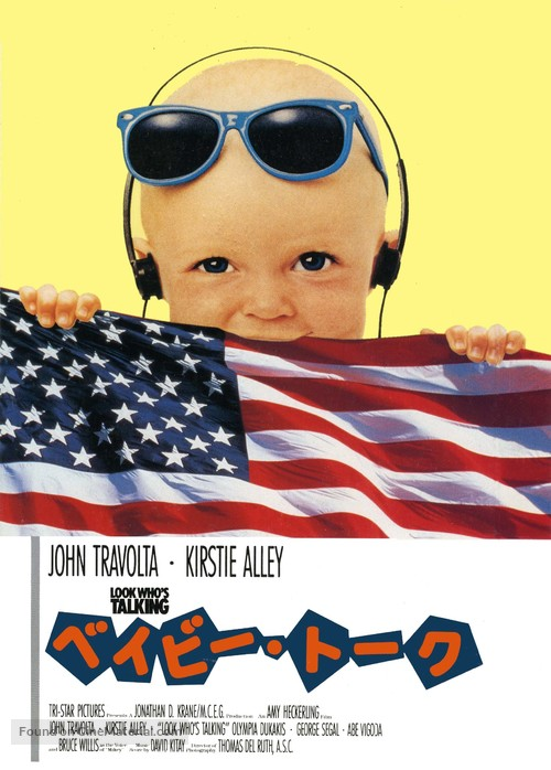 Look Who's Talking - Japanese VHS cover