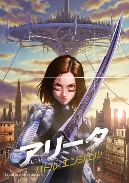 Alita Battle Angel 2019 Japanese Movie Poster