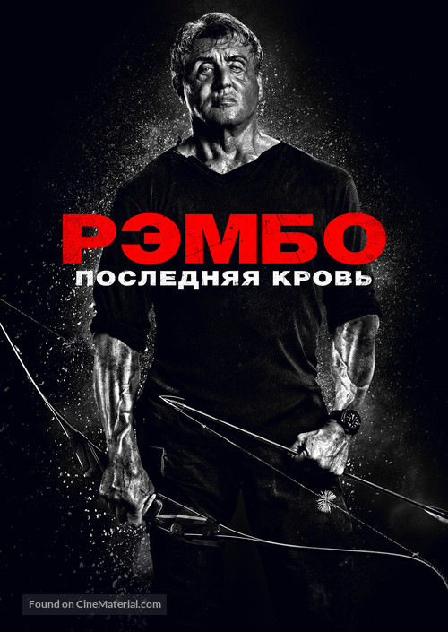Rambo: Last Blood - Russian Movie Cover
