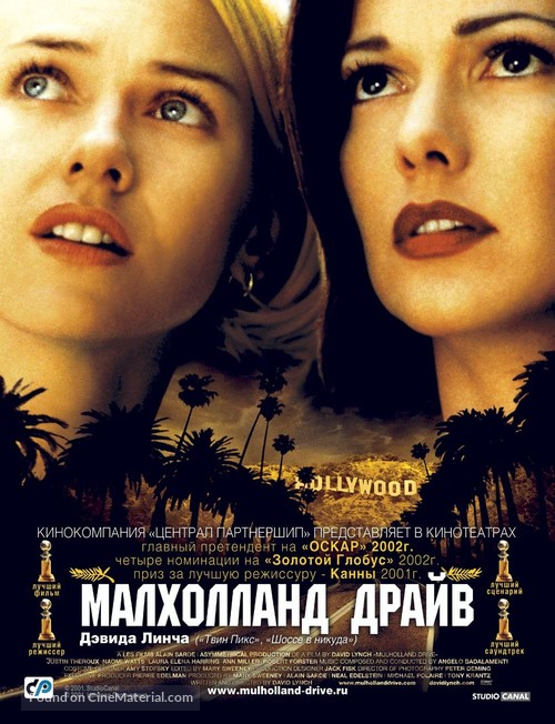 Mulholland Dr. - Russian Movie Poster