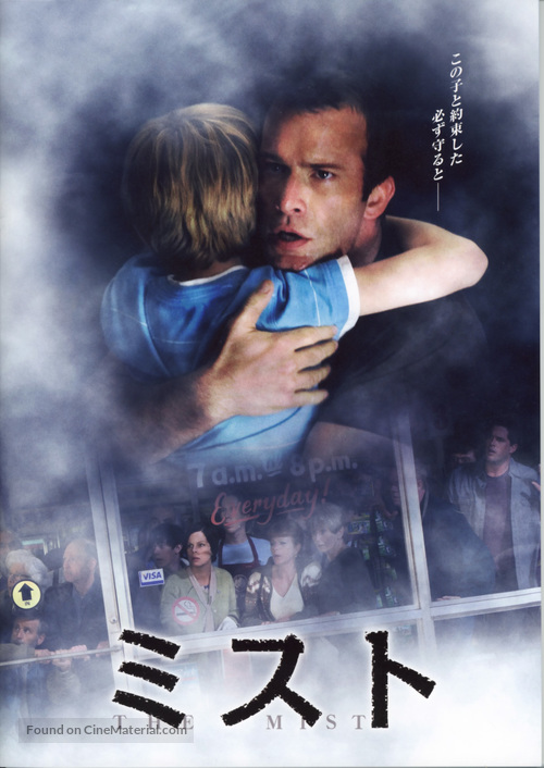 The Mist - Japanese Movie Poster