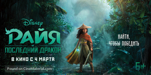 Raya and the Last Dragon - Russian Movie Poster
