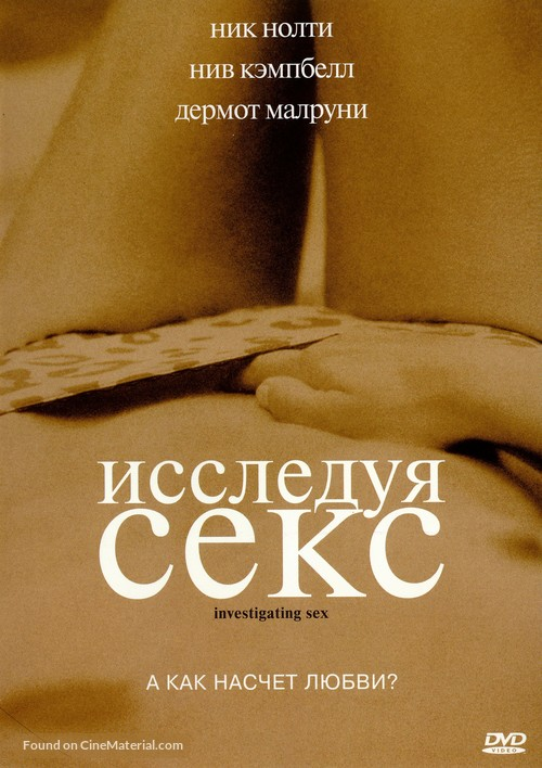 Investigating Sex - Russian Movie Cover