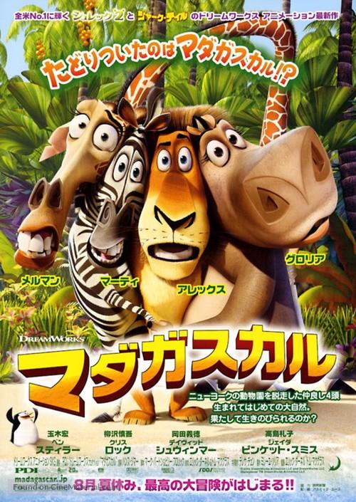 Madagascar - Japanese Movie Poster