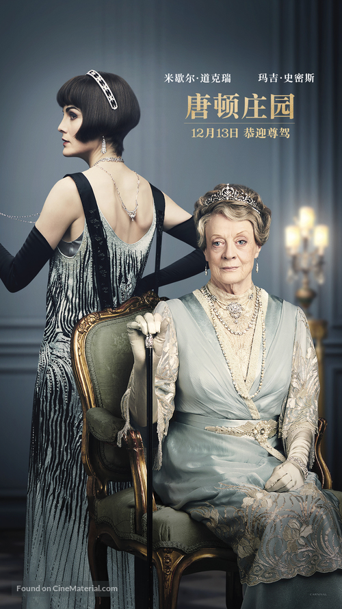 Downton Abbey - Chinese Movie Poster