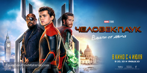 Spider-Man: Far From Home - Russian Movie Poster