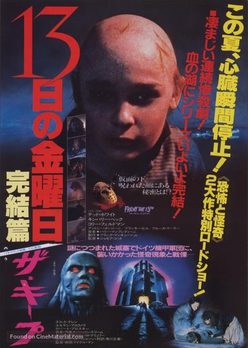 Friday the 13th: The Final Chapter - Japanese Movie Poster