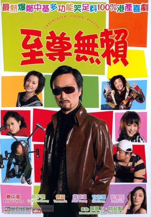 Ji jern mo lai - Chinese Movie Cover