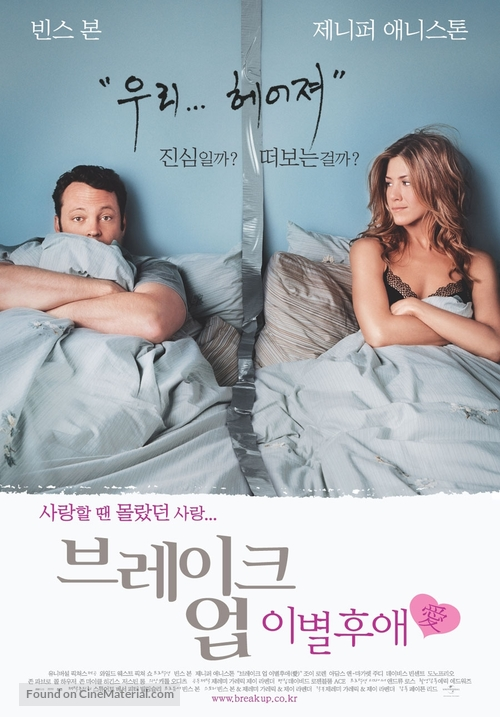 The Break Up 2006 South Korean Movie Poster
