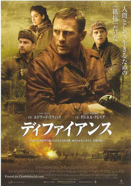 Defiance - Japanese Movie Poster