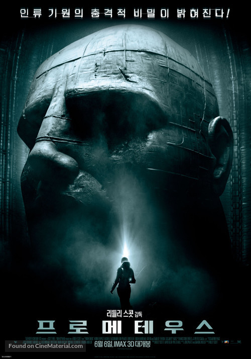 Prometheus - South Korean Movie Poster