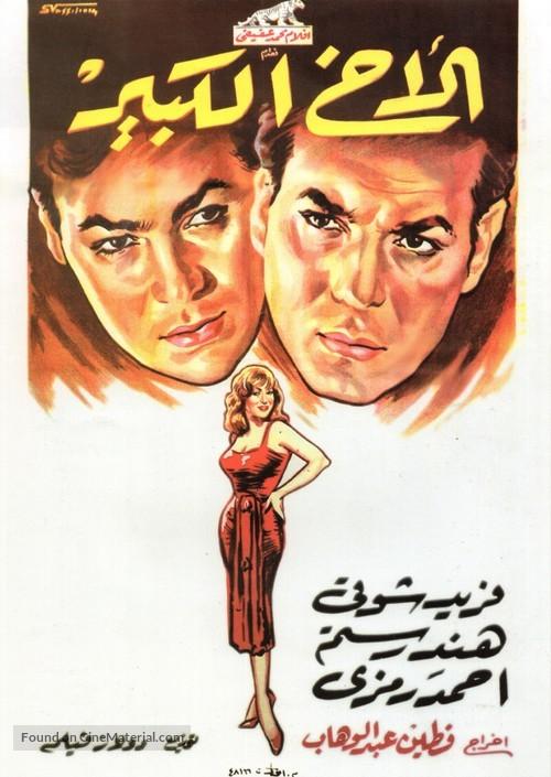 El akh el kabir - Egyptian Movie Poster