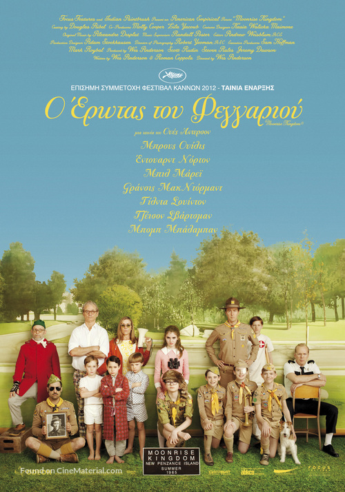 Moonrise Kingdom - Greek Movie Poster
