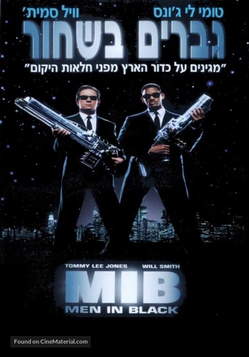 Men in Black - Israeli DVD movie cover