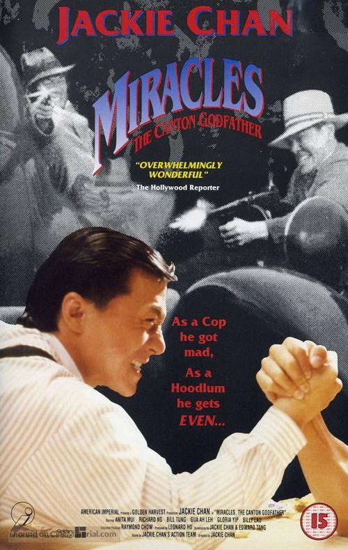 Ji ji - British VHS cover