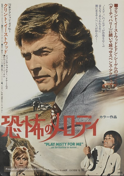 Play Misty For Me - Japanese Movie Poster