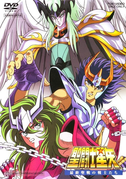 """""""Saint Seiya"""" - Japanese DVD cover"""