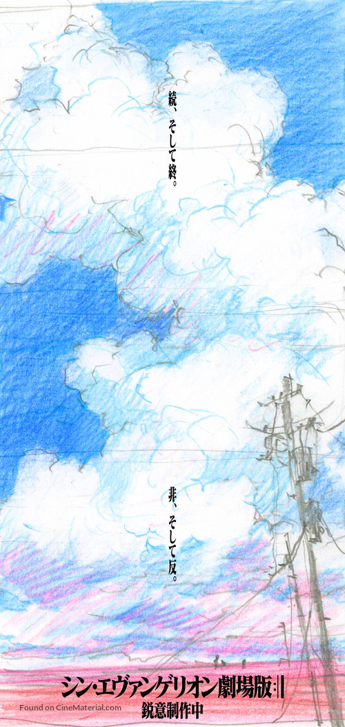 Evangerion shin gekijoban - Japanese Movie Poster