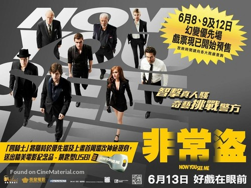 Now You See Me - Hong Kong Movie Poster
