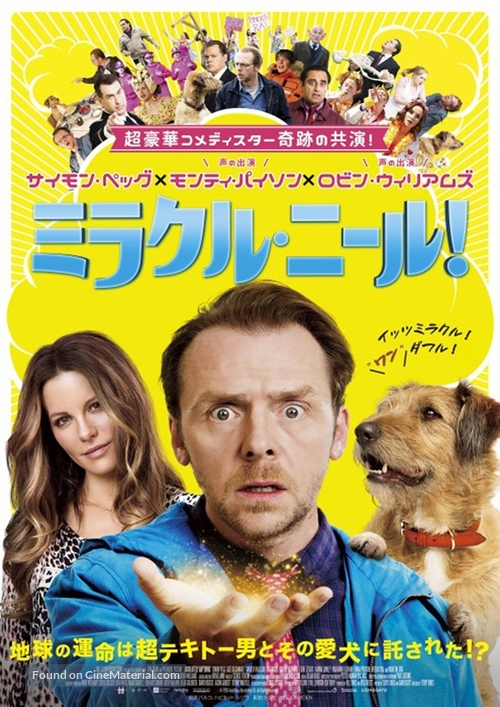 Absolutely Anything - Japanese Movie Poster