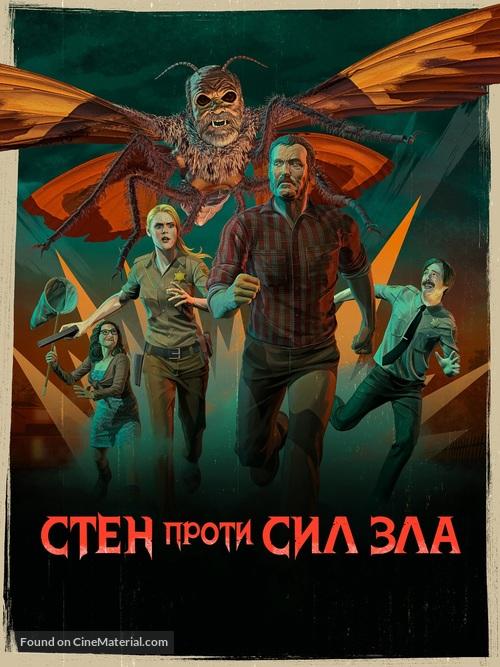 """Stan Against Evil"" - Ukrainian Movie Cover"