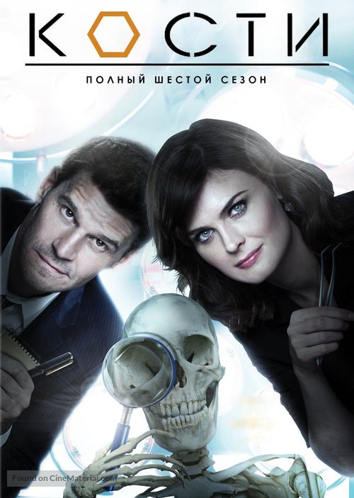 """Bones"" - Russian Movie Poster"