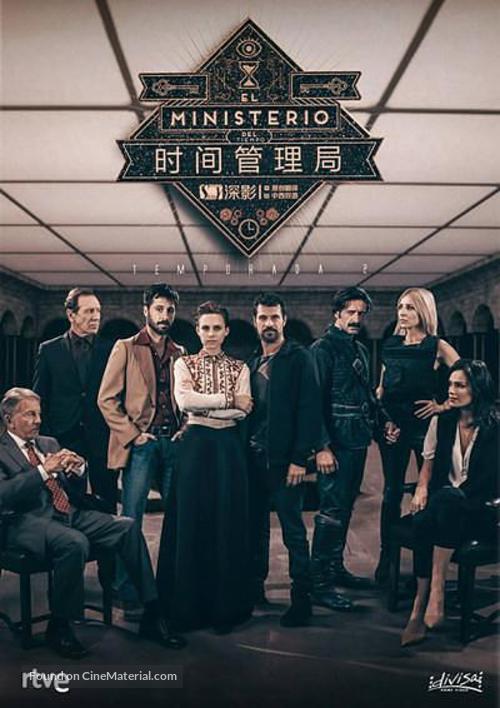 """""""El ministerio del tiempo"""" - Spanish Movie Poster"""