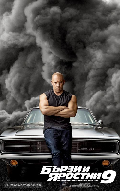 F9 - Bulgarian Movie Poster