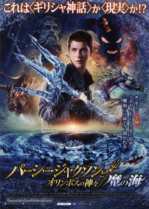 Percy Jackson Sea Of Monsters 2013 Japanese Movie Poster