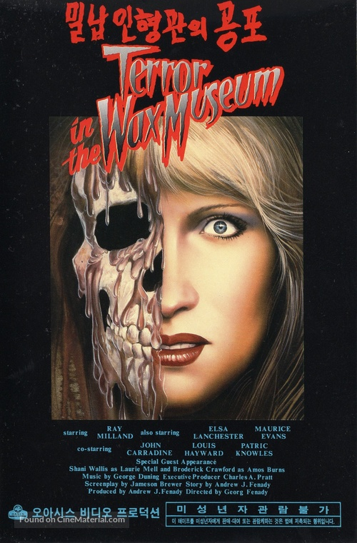 Terror in the Wax Museum - South Korean VHS movie cover
