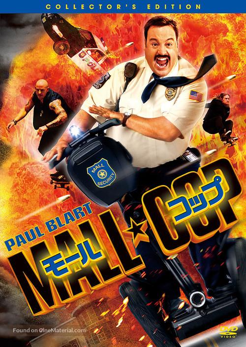 Paul Blart Mall Cop 2009 Japanese Movie Cover
