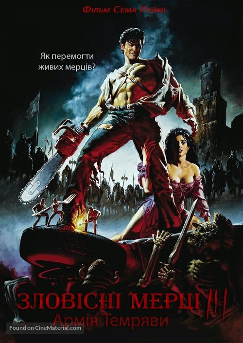 Army Of Darkness - Ukrainian Movie Cover