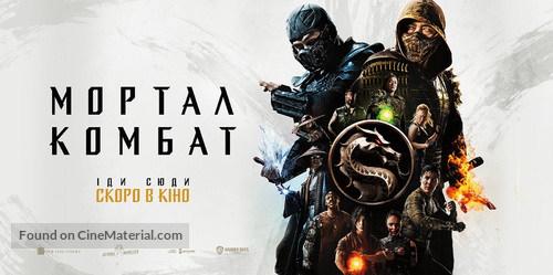 Mortal Kombat - Ukrainian Movie Poster