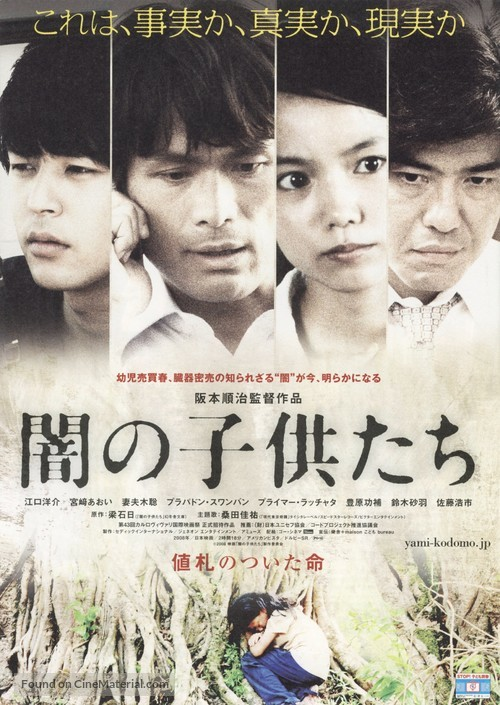Yami no kodomotachi - Japanese Movie Poster