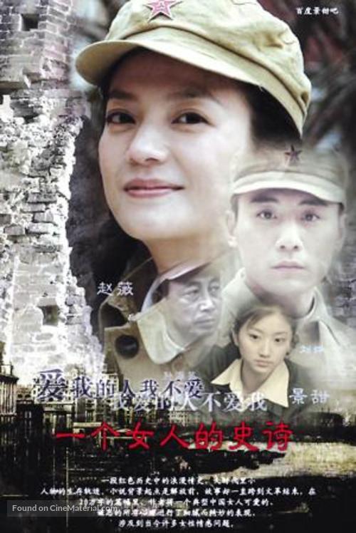 """""""Yi ge nü ren de shi shi"""" - Chinese Movie Poster"""