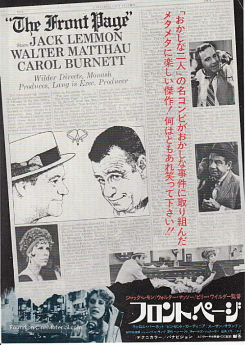 The Front Page - Japanese Movie Poster