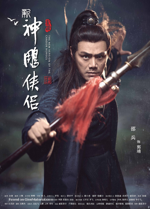 """Shen diao xia lu"" - Chinese Movie Poster"