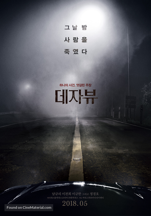 deja vu south korean movie poster