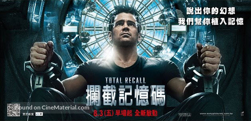 Total Recall - Taiwanese Movie Poster